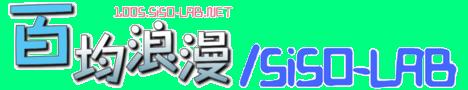 百均浪漫/SiSO-LAB