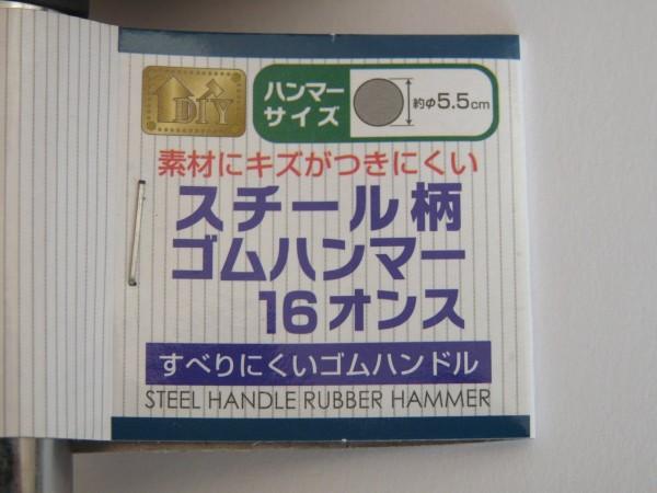百均浪漫・スチール柄ゴムハンマー16オンス