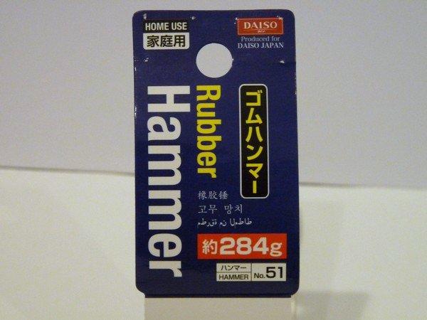 百均浪漫・ゴムハンマー約284g №51