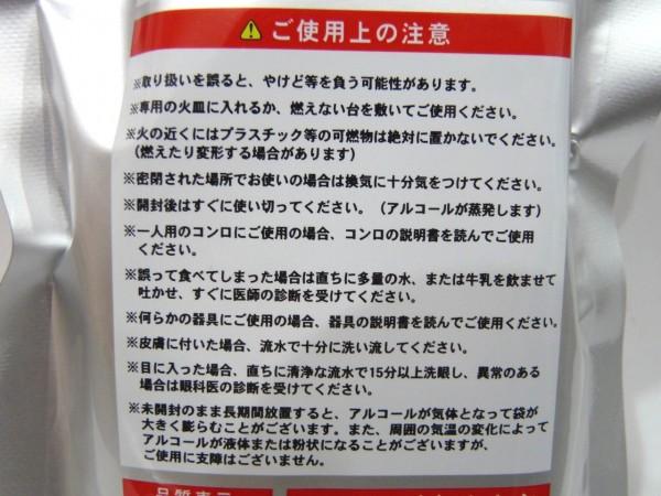 百均浪漫・友栄30g固形燃料3個入