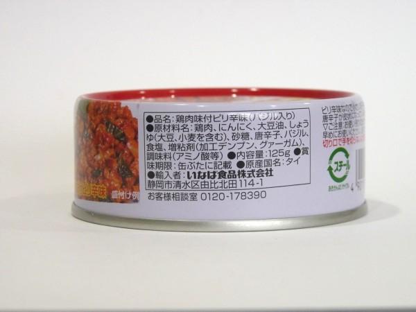 百均浪漫・いなばとりそぼろとバジル125g缶