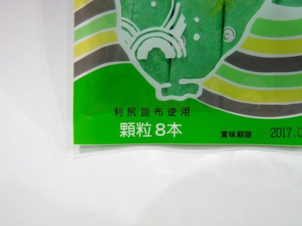百均浪漫・ニットーリレーこんぶ茶