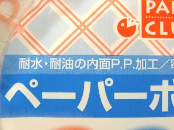 百均浪漫・P.P.加工で耐水耐油のペーパーボウル15cm