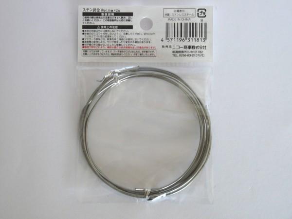 ステン針金 約Φ1.6mm × 2m