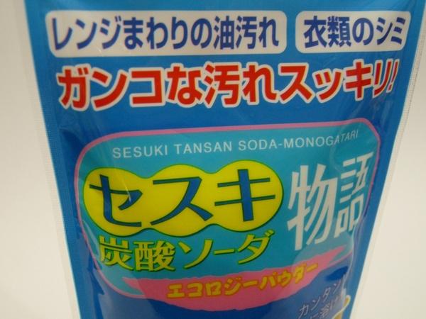 重曹よりも約10倍油汚れが落ちる!?セスキ炭酸ソーダ。日本製 @100均セリア
