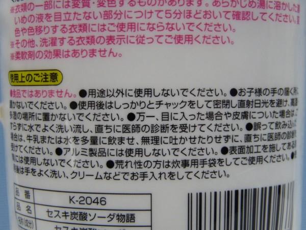百均浪漫・セスキ炭酸ソーダで油汚れも楽々お掃除