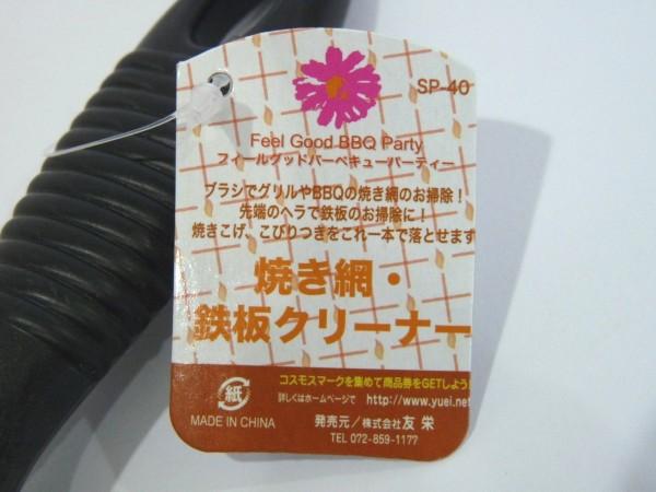 百均浪漫 友栄 焼き網・鉄板クリーナー