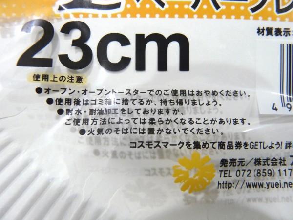百均浪漫・日本製ペーパープレート23cm 8枚入り