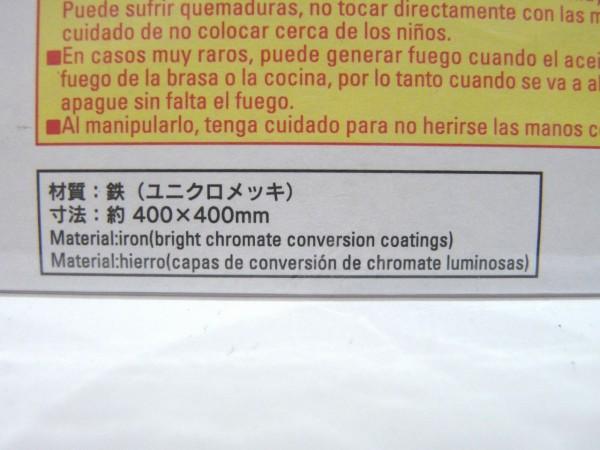 百均浪漫・ダイソーBBQ焼き網40x40cm