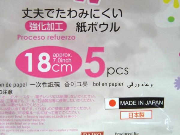 百均浪漫・ダイソー紙ボウル18cm5個入