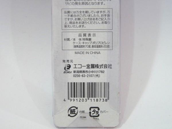 百均浪漫・エコー金属カッターナイフ替刃[小]