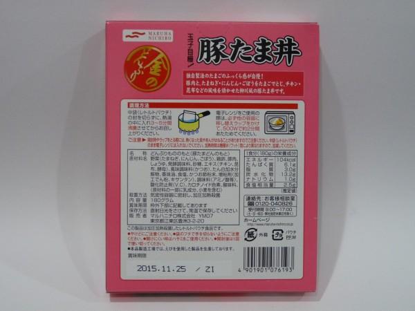 百均浪漫・マルハニチロ 金のどんぶり 豚たま丼