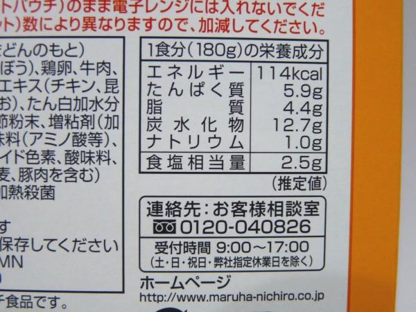 百均浪漫・マルハニチロ 金のどんぶり 牛たま丼