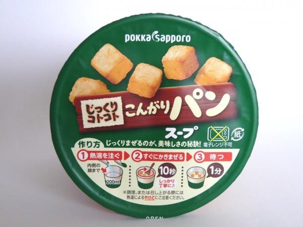 百均浪漫・ポッカ&サッポロ、じっくりコトコトこんがりパンブロッコリーチーズポタージュ