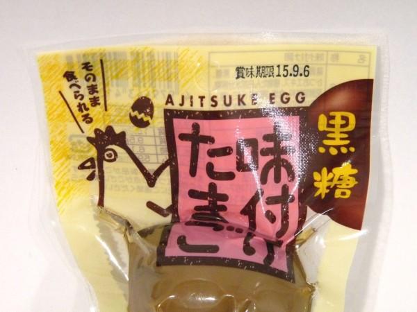 百均浪漫◆山和食品 黒糖味付けたまご