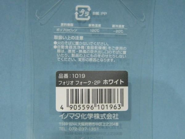 百均浪漫◆フォリオ プラスチック製フォーク2Pホワイト