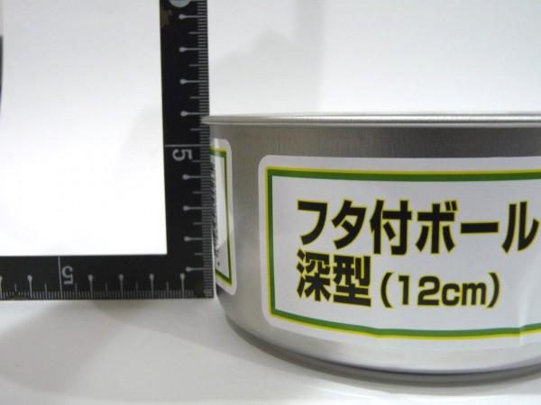 百均浪漫◆フタ付ステンレスボウル深型12cm
