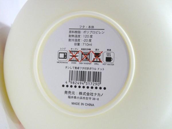 百均浪漫◆耐熱温度120℃、容量710ml。チンして食卓フタ付ボウル