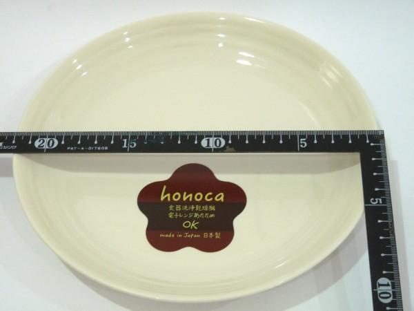 百均浪漫◆K470-1 ほのか 丸皿 白