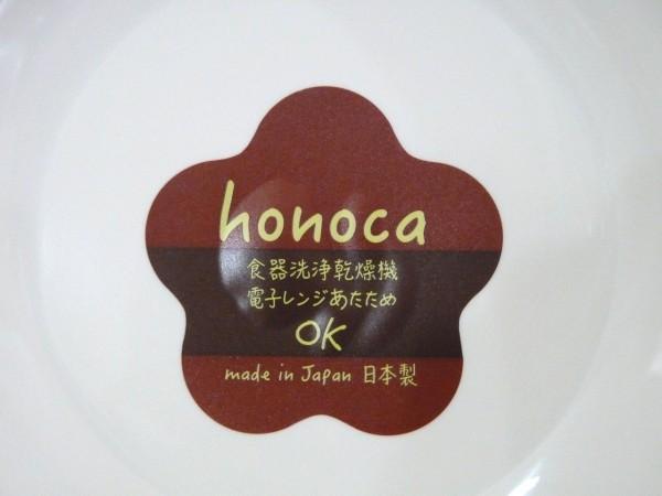 百均浪漫◆K471-1 ほのか 深皿 白