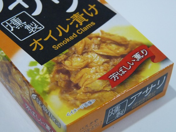 うれしく予想に反してアサリぎっしり!燻製アサリのオイル漬け缶詰 @100均オレンジ