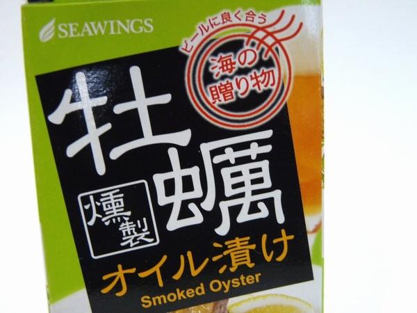 こちらも牡蠣ぎっしり!燻製牡蠣のオイル漬け缶詰 @100均オレンジ