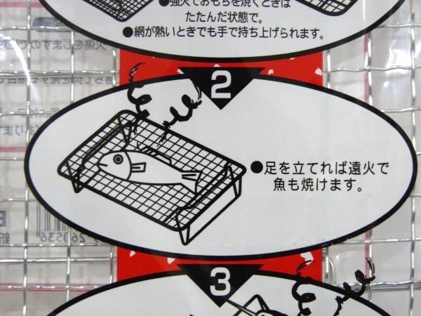 百均浪漫◆折りたたみスタンド付き焼き網