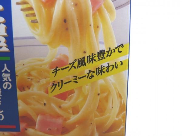 house-pasta-carbonara-retort-03