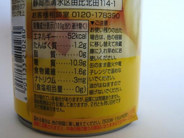 百均浪漫◆いなば食塩無添加じゃがいも缶詰