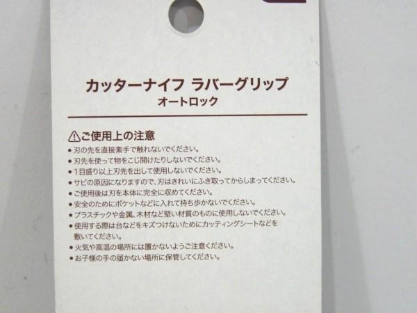 百均浪漫◆オートロック付きラバーグリップ・カッターナイフ