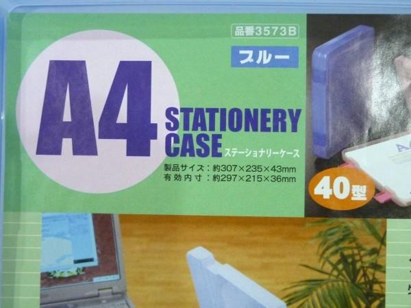 百均浪漫◆和泉化成株式会社 A4ステーショナリーケース