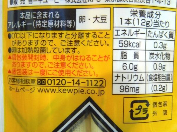 百均浪漫◆キューピー タルタルソース 12g × 4本