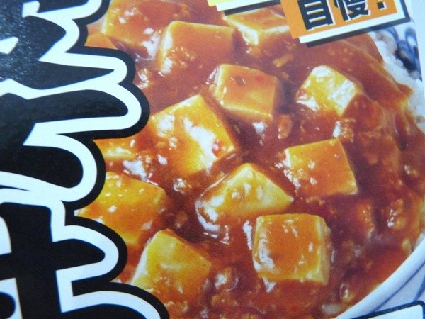 レンジでチン!豆腐が自慢のマルハニチロ 金のどんぶり 麻婆丼、99kcal @ローソン100
