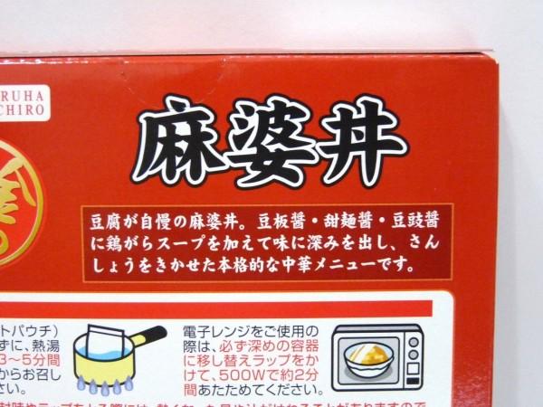 百均浪漫◆マルハニチロ  金のどんぶり 麻婆丼