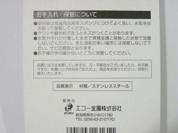 百均浪漫◆ステンレス先細トング日本製