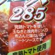 百均浪漫◆ハチたっぷりミートソース285