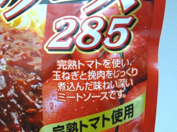 ボリュームたっぷりで完熟トマト!ハチ たっぷりミートソース285 @100均 キャンドゥ