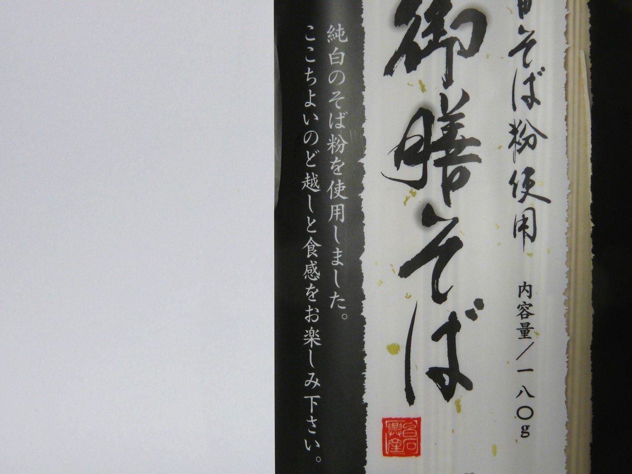 百均浪漫◆白石 五割御膳そば