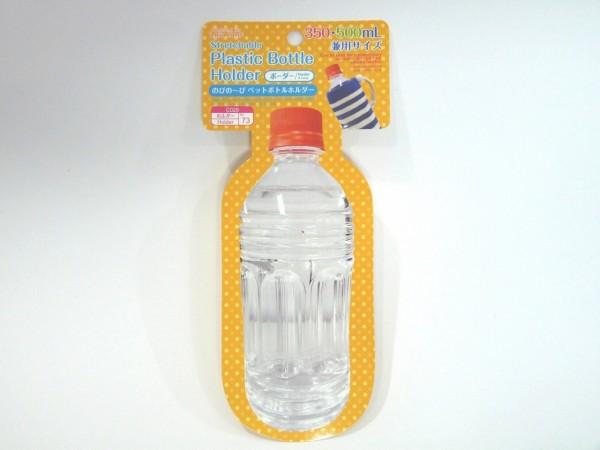 百均浪漫◆ダイソーのびの~びペットボトルホルダー350・500ml兼用サイズ