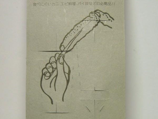 百均浪漫◆カニ、エビ&バイ貝用スプーン&フォーク中小(2本)
