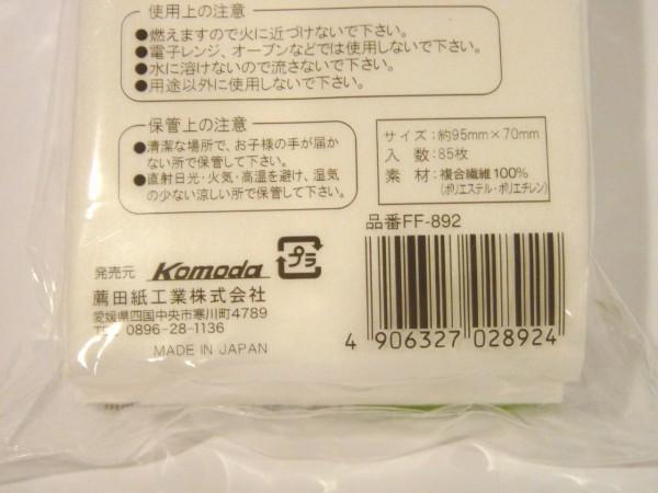 百均浪漫◆薦田紙工業 お茶パック