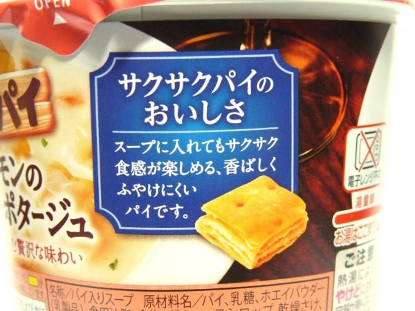 百均浪漫◆POKKA じっくりコトコト サクサク パイ入り サーモンのクリーミーポタージュ