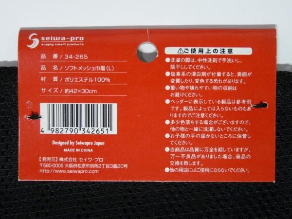 百均浪漫◆セイワプロ・ソフトメッシュ巾着L