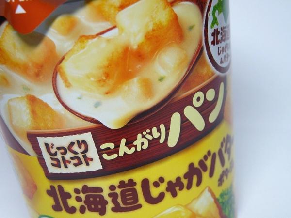 バターの風味が濃厚感アップ。じっくりコトコト北海道じゃがバターポタージュ @100均 セリア