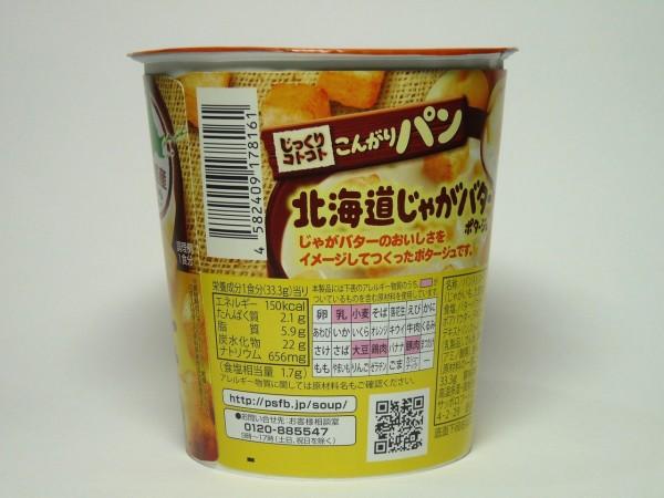 百均浪漫◆POKKAじっくりコトコトこんがりパン北海道じゃがバターポタージュ
