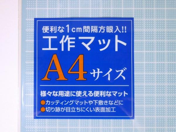 百均浪漫◆工作マットA4サイズ日本製