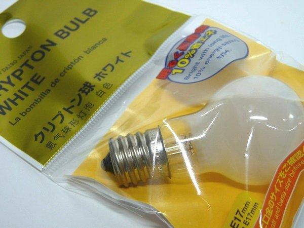 E17口金で明るくて長寿命な60W電球(クリプトン球白) @100均 ダイソー