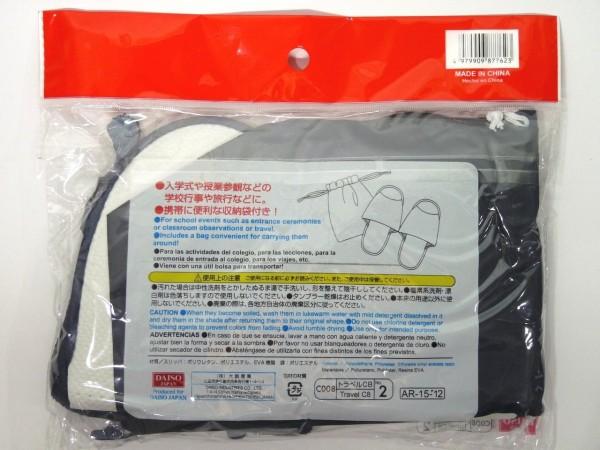 百均浪漫◆ダイソー・折りたたみスリッパ男性用パイル地ベーシック・袋付き