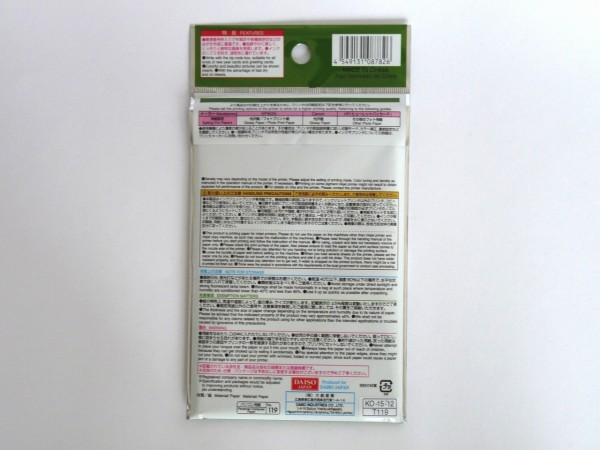 百均浪漫◆ダイソー光沢紙はがきインクジェットプリンター用20枚