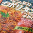 百均浪漫◆ハチ食品たっぷりナポリタン285g